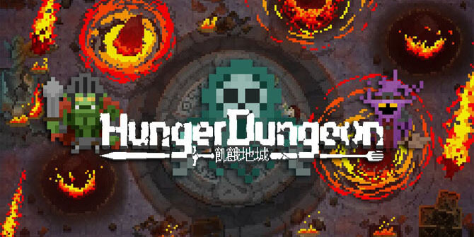 Hunger Dungeon - logo